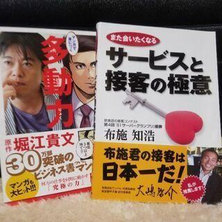 値下げしました!【新品同様】堀江貴文著『マンガでわかる多動力』・...