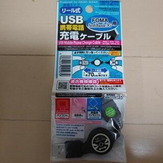 USB携帯電話充電ケーブル 新品