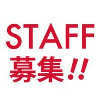 男女運営イベント運営スタッフ募集!日給¥12.000