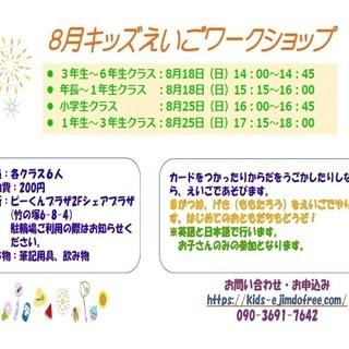 8月キッズえいごワークショップ(年長~小学生)@竹の塚(参加費200円)