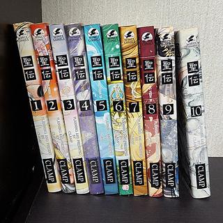[まんが] 聖伝(CLAMP) 全10巻
