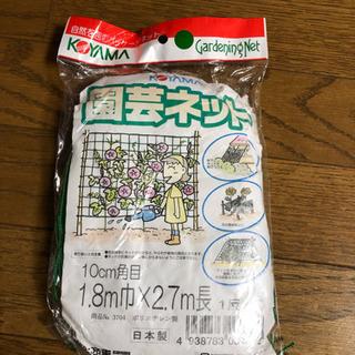 【未使用】園芸ネット