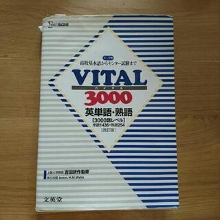 VITAL3000
