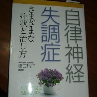 書籍・自律神経失調症