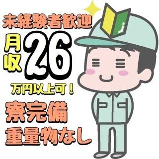 ★未経験者歓迎★1R寮完備 機械オペレーター・梱包 月26万円以上可能
