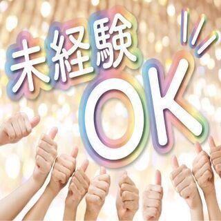 【関西】【日給MAX15,000円】選べる勤務時間♪ステッカーを貼...