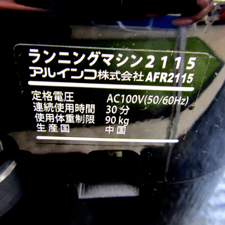 アルインコ ランニングマシン AFR2115 ルームランナー ☆ PayPay(ペイペイ)決済可能 ☆ 札幌市 北区 屯田 - 売ります・あげます