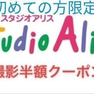 スタジオアリスの撮影半額クーポンコード