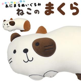 【癒し系:新品】まくら ペット 猫ちゃん