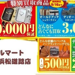 ★☆バッグ買取&ブランド品買取保証キャンペーン☆★