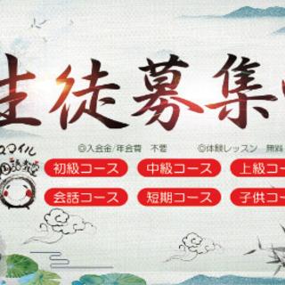 はじめまして!大阪天王寺のスマイル中国語教室です。アットホームな...