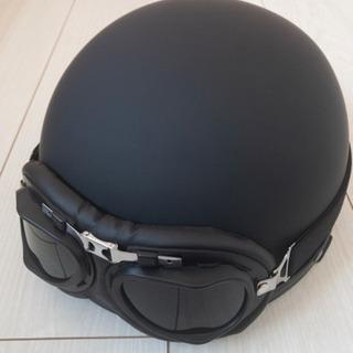 ハーフキャップ ヘルメット ゴーグル付 マットブラック