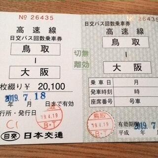 値下げ!日交高速バス回数券1枚 鳥取駅-大阪梅田
