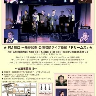 一般人参加、歌ステージ【DREAMS】