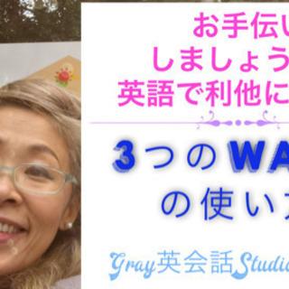 横浜でマンツーマン英会話をお探しなら、グレイ英会話スタジオにおまかせ❣️