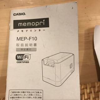 ジャンク カシオ メモプリ 改札内取り引きOK! - 家電