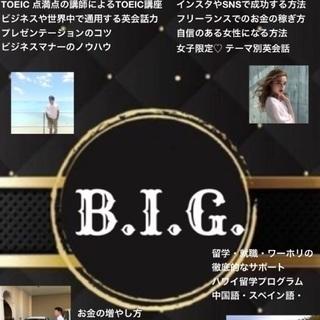 B.I.G (女の子限定♡英会話)