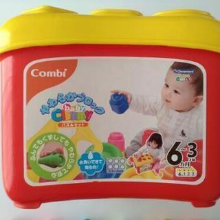 Combi baby Clemmy やわらかブロック