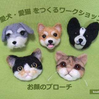 koubou.tenのニードルフェルトで「愛犬・愛猫をつくる」ワ...
