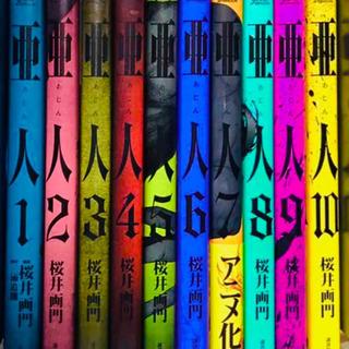 亜人 1〜10巻セット