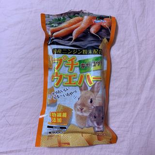 小動物用ウエハース(にんじん味)