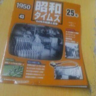 昭和タイムズ43(1950年)