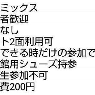 今日(2日)20時~22時具志川中学校体育館でバスケ - うるま市