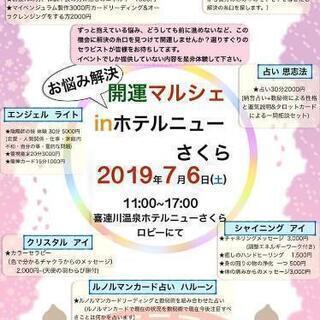 7/6(土)喜連川ホテルニューさくらin開運マルシェで運気up