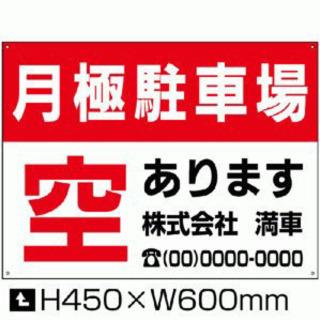 徳山駅前徒歩1分★月極め駐車場