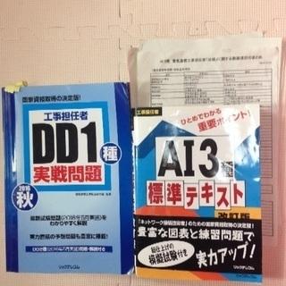 【問合せ中】DD1種 AI3種 テキスト プリント付き 問題集 ...