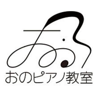 <ピアノ教室>好きな曲から始められるピアノレッスン♪