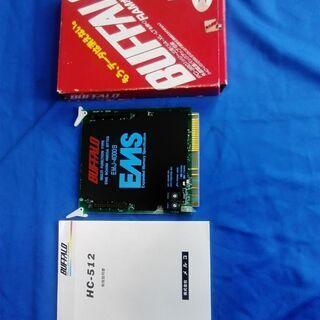 PC-9801用EMSボード差し上げます。