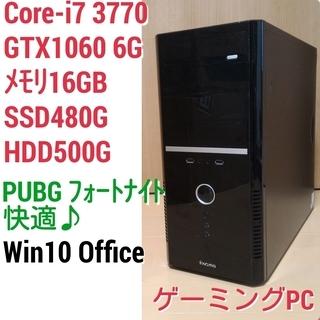 お取引中)爆速ゲーミング Core-i7 GTX1060 SSD...