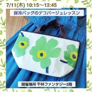 デコパージュレッスン 【大阪市】marimekkoのトートバッグ...