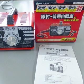 メルテック バッテリー充電器(中古)
