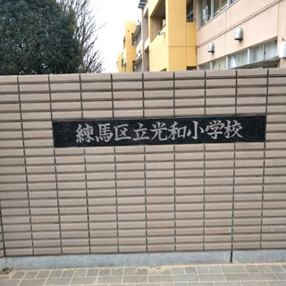 未公開◆◆モデル校 光和小学校学区域 ◆◆ フルリフォーム戸建!!