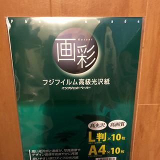お値下げフジフィルム高級光沢紙インクジェットペーパー新品