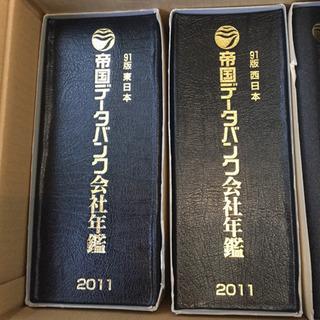 帝国データバンク会社年鑑 2011年〜2015年