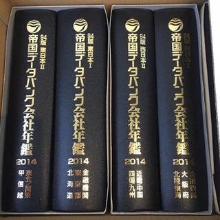 帝国データバンク会社年鑑 2011年〜2015年 − 東京都