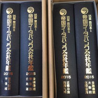 帝国データバンク会社年鑑 2011年〜2015年 - 売ります・あげます