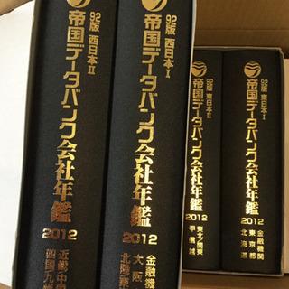帝国データバンク会社年鑑 2011年〜2015年 - 渋谷区