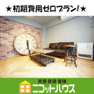 【大人のプライベート空間 Cafe【モリヒコ】プロデュース】1LD...