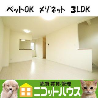 【メゾネット型 3LDK 75.12㎡ ペットOK】函館線「発寒中央」