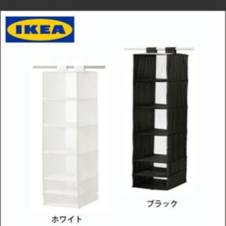 IKEA イケア 吊り下げ収納