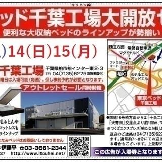 ★7/13(土)14(日)15(月)東京ベッド『柏工場大開放セール!』