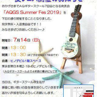 入場無料!AQギタースクール発表会「夏フェス2019」開催!!