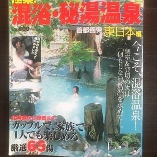 500円 女性編集者が選んだ!混浴秘湯温泉 東日本編