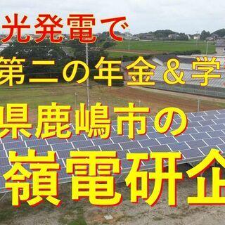 太陽光発電所ならびに電気配線図のCAD製図を行える方兼事務員を募...
