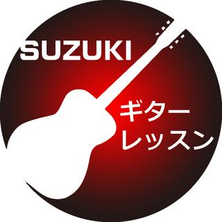 SUZUKIギターレッスン ウクレレレッスン