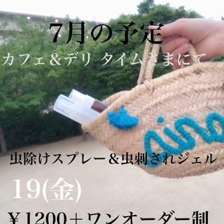1回完結‼︎アロマ体験 - 東大阪市